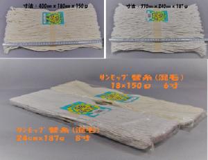モップ替糸 サンモップ印(混毛)