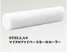 STELLA® ステラ[無泡タイプ]マイクロファイバースモールローラー