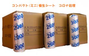 コンパクト(ミニ)養生シート【実用新案申請中】