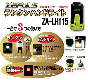 ZEFULS ランタンハンドライト ZA-LH115 ※乾電池別売