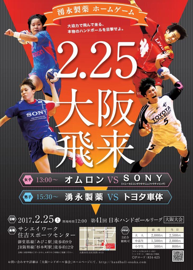 日本ハンドボールリーグ大阪大会ポスター